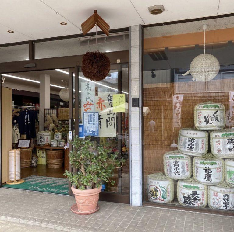 日本酒ラバーから愛される豊富な品揃え「新潟地酒専門店 酒のおおやま」