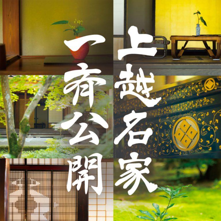 上越市「怡顔亭・保阪邸」で秋の一般公開が始まります