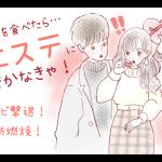 【2月限定】脂肪燃焼メニューなどがおトクになるバレンタインキャンペーンを実施!のメイン画像