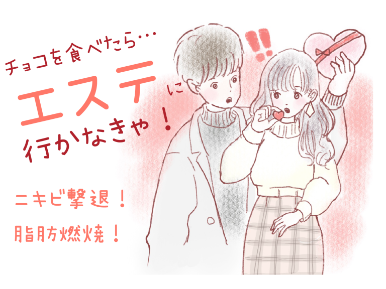 【2月限定】脂肪燃焼メニューなどがおトクになるバレンタインキャンペーンを実施!