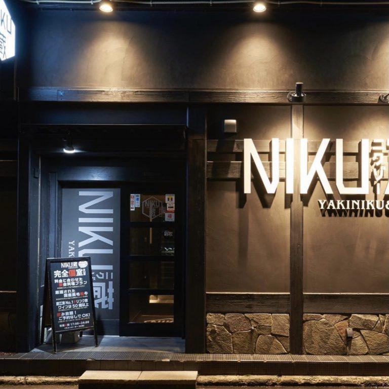 厳選黒毛和牛と50種類以上のワインを楽しめる完全個室焼肉店「NIKU蔵 YAKINIKU&WINE」の画像6
