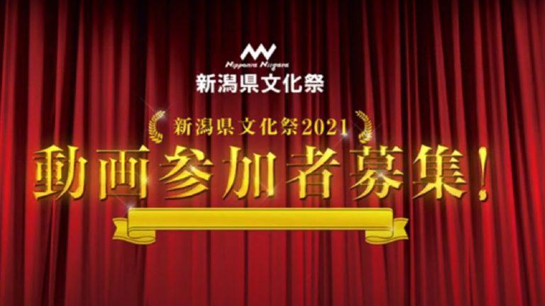 「新潟県文化祭2021」動画参加者募集! YouTube「新潟ステージチャンネル」で動画作品を配信しませんか?
