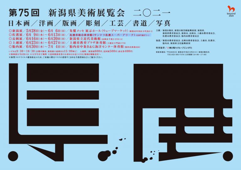 県内最大の総合美術展「県展」が二年ぶりに開催!朱鷺メッセで5/28から