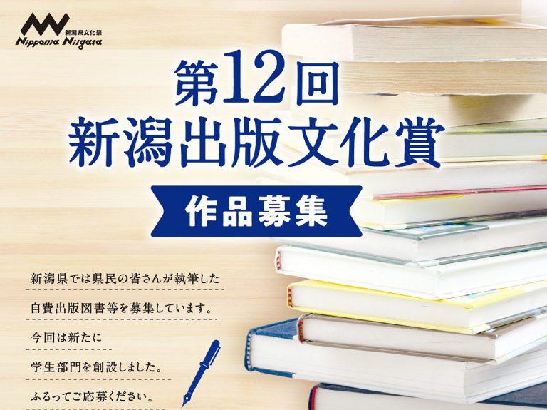 「第12回新潟出版文化賞」作品募集! 〜皆さんの執筆した自費出版図書と学生の原稿を募集〜