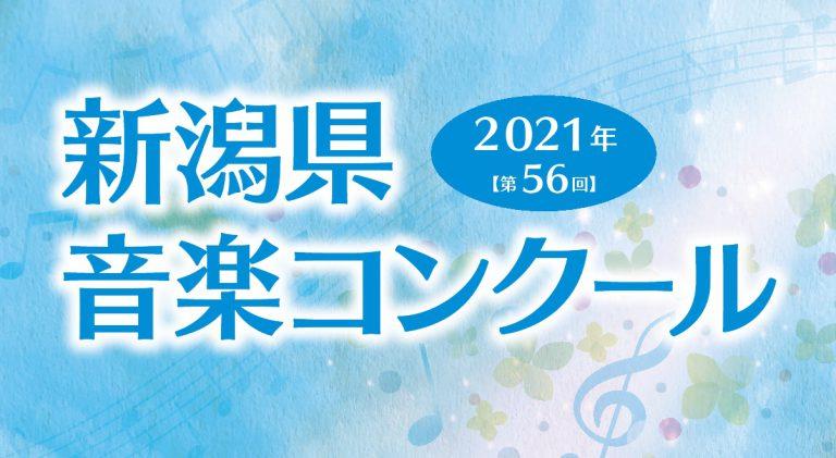 2年ぶりの開催!「新潟県音楽コンクール本選会」りゅーとぴあで8/1(日)10時30分〜審査開始