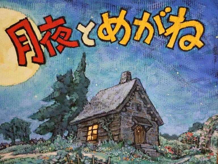 7月の新潟文化物語は「小川未明」を特集!後編では未明作品の広がりを取材