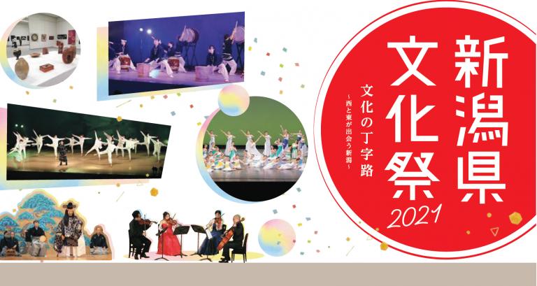 新潟の文化・芸術が集まる「新潟県文化祭2021」を開催中!ユーチューブでのオンライン配信も