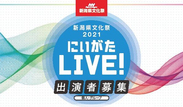 【出演者募集】「新潟県文化祭2021ステージ公演『にいがたLIVE!』」の出演者を募集します!