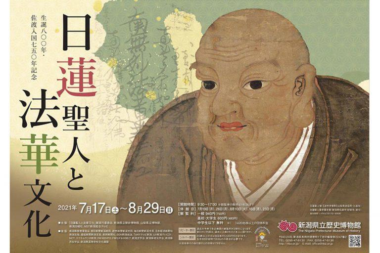 国宝「夏景山水図」も展示中!県立歴史博物館で夏季企画展「日連聖人と法華文化」8/29まで開催
