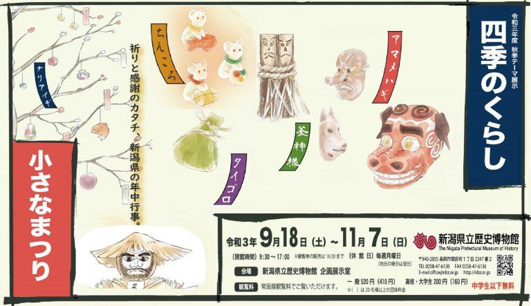 県立歴史博物館で秋季テーマ展示「四季のくらし、小さなまつり—新潟県の年中行事—」11/7まで開催