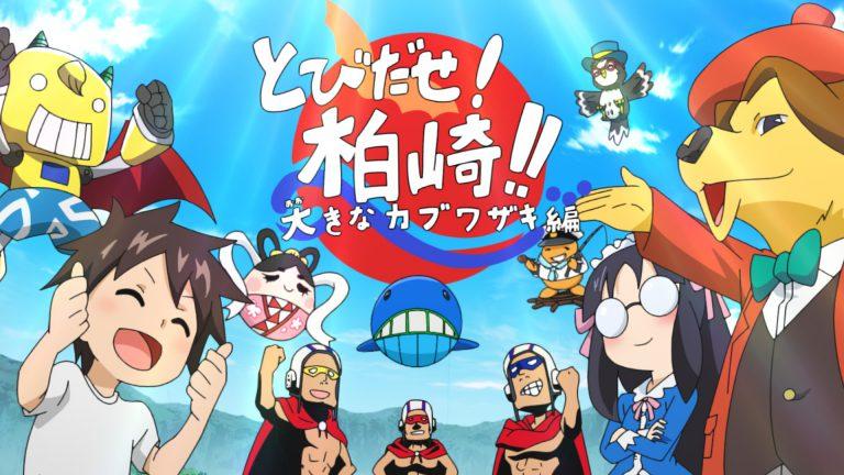 9月の新潟文化物語は「アニメ」!後編は専門学校・アニメスタジオを取材しました。