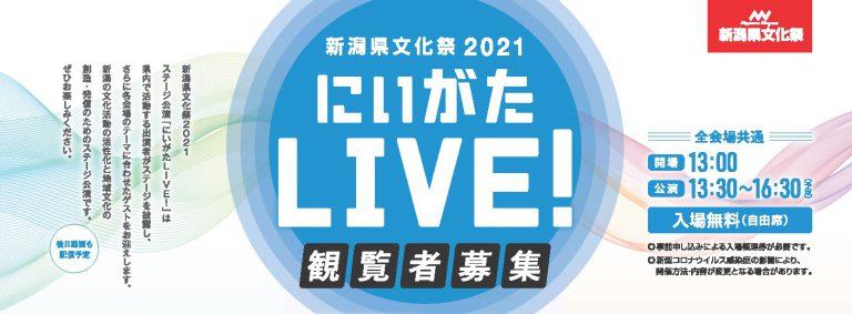 【観覧者募集】「新潟県文化祭2021ステージ公演『にいがたLIVE!』」の観覧者を募集します!!申込期限は11/5(金)
